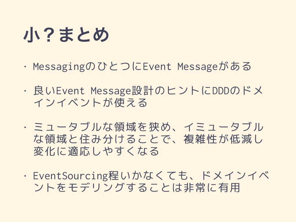 খʁ·ͱΊ • MessagingのひとつにEvent Messageがある • 良いEven...