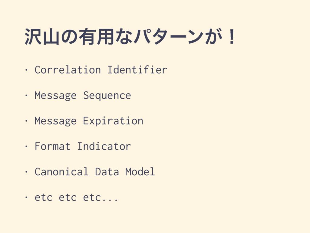 ͷ༗༻ͳύλʔϯ͕ʂ • Correlation Identifier • Message...