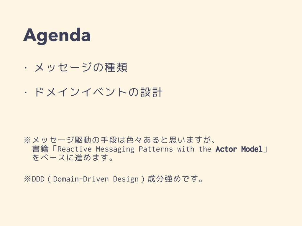 Agenda • メッセージの種類 • ドメインイベントの設計 ※メッセージ駆動の手段は色々あ...