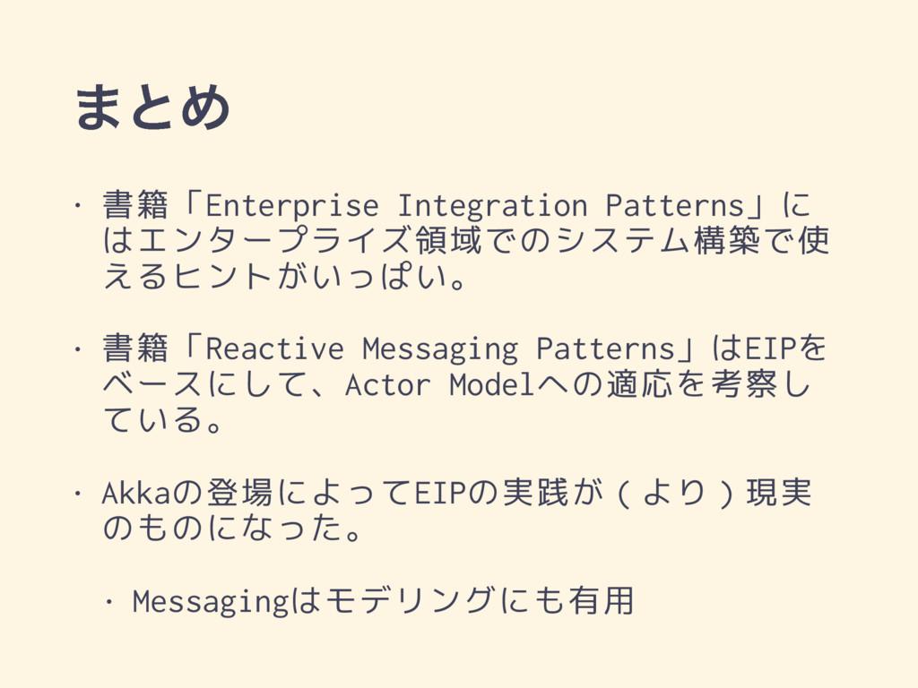 ·ͱΊ • 書籍「Enterprise Integration Patterns」に はエンタ...