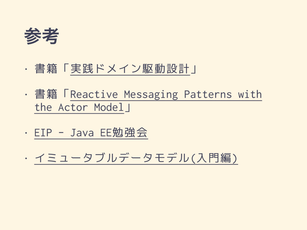 ߟ • 書籍「実践ドメイン駆動設計」 • 書籍「Reactive Messaging Pat...