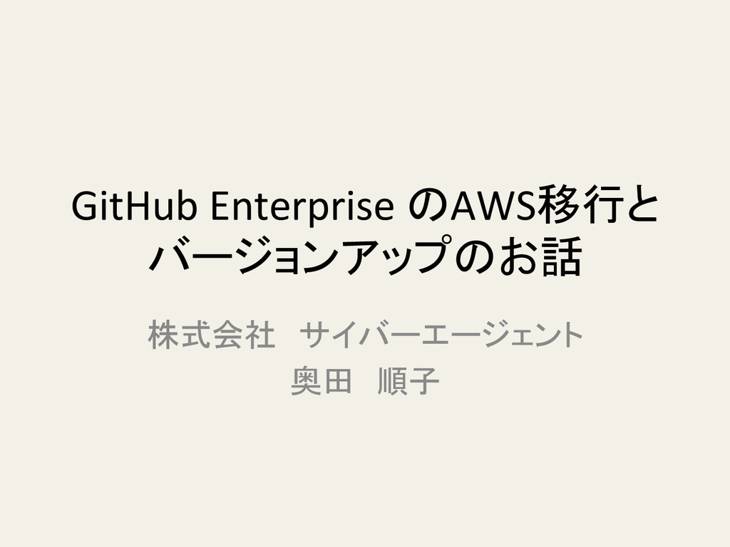 GitHub Enterprise のAWS移行と バージョンアップのお話 株...