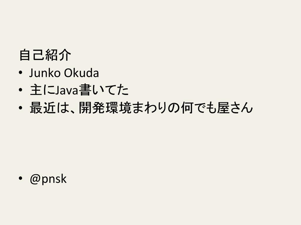自己紹介  • Junko Okuda  • 主にJava書いてた ...