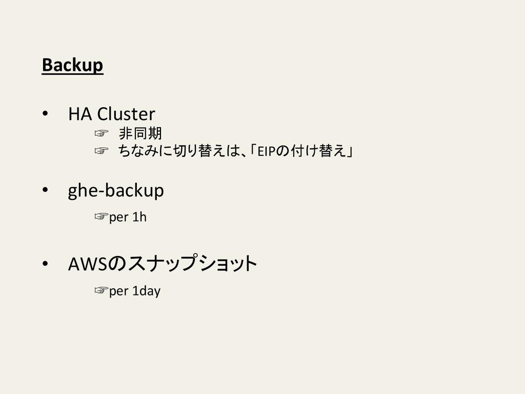 Backup  • HA Cluster   ☞ 非同期  ...