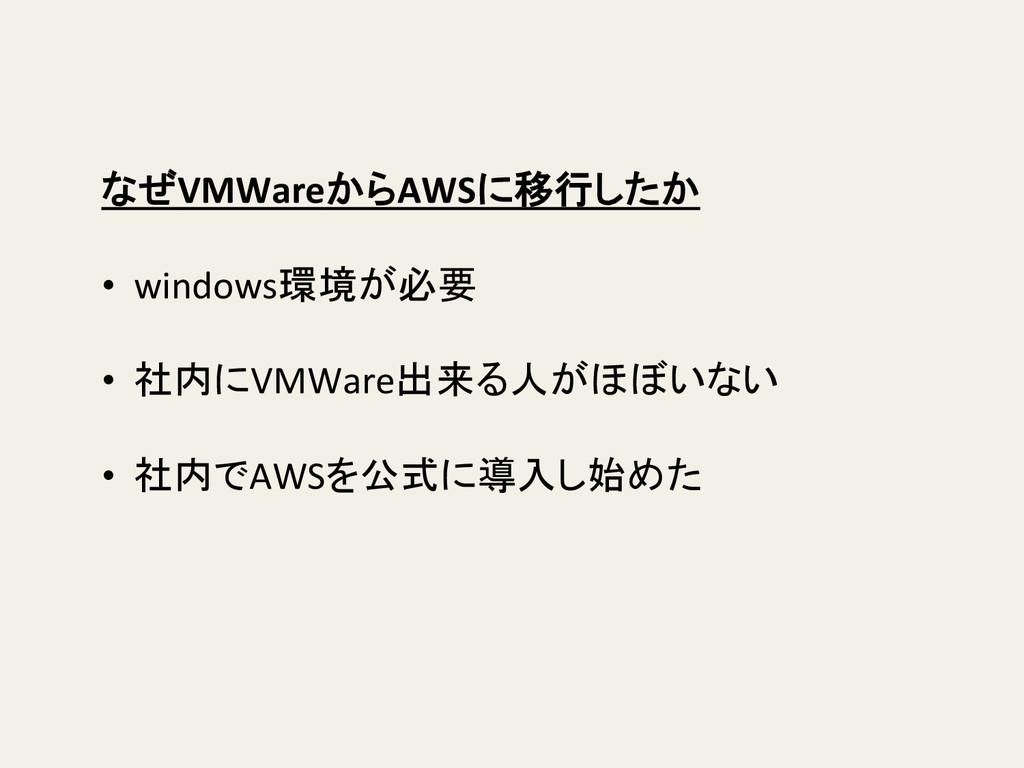 なぜVMWareからAWSに移行したか    • windows環境が必要 ...