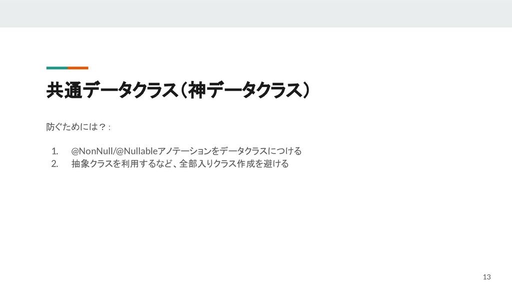 共通データクラス(神データクラス) 防ぐためには?: 1. @NonNull/@Nullabl...
