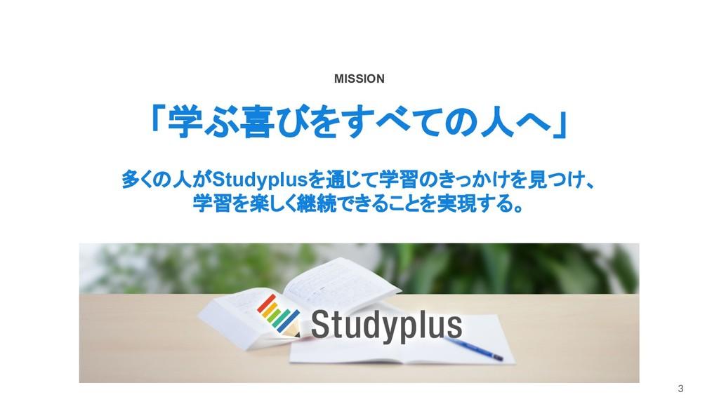 MISSION 「学ぶ喜びをすべての人へ」 多くの人がStudyplusを通じて学習のきっかけ...