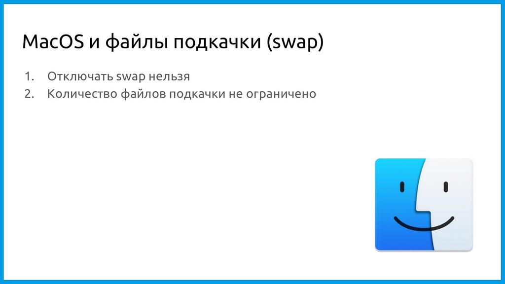 MacOS и файлы подкачки (swap) 1. Отключать swap...