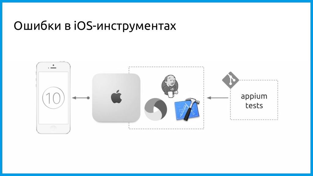 Ошибки в iOS-инструментах