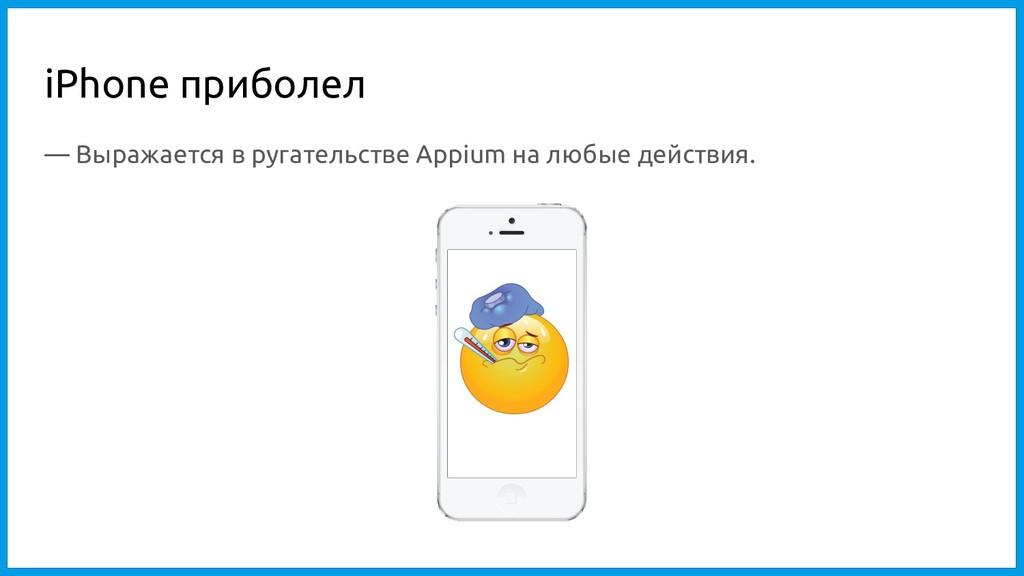 iPhone приболел — Выражается в ругательстве App...