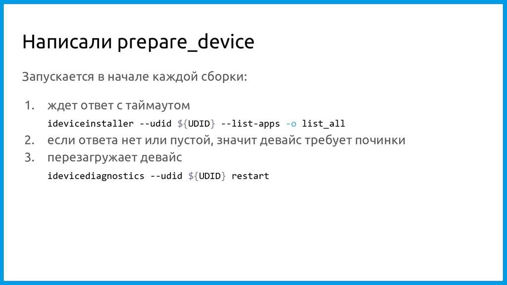 Написали prepare_device Запускается в начале ка...