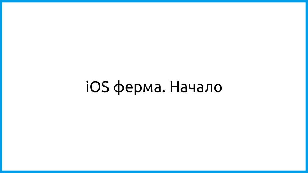iOS ферма. Начало