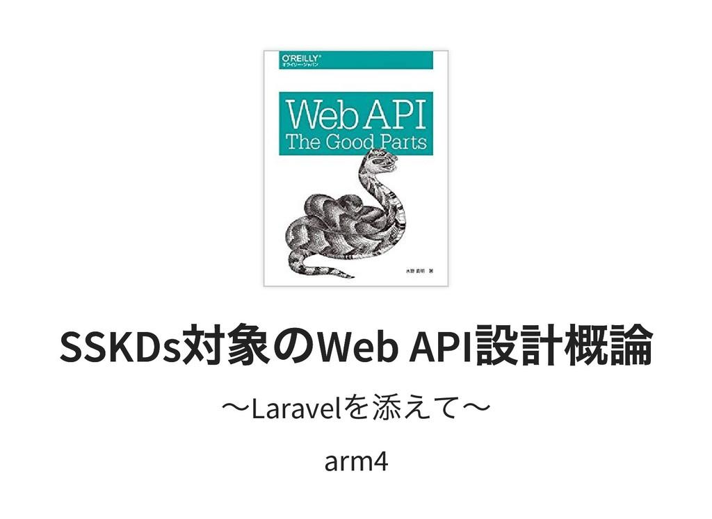 SSKDs 対象の Web API 設計概論 SSKDs 対象の Web API 設計概論 ~...