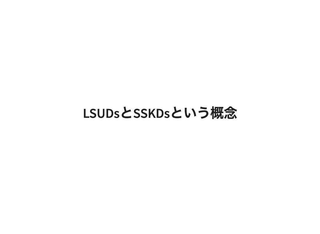 LSUDs と SSKDs という概念 LSUDs と SSKDs という概念