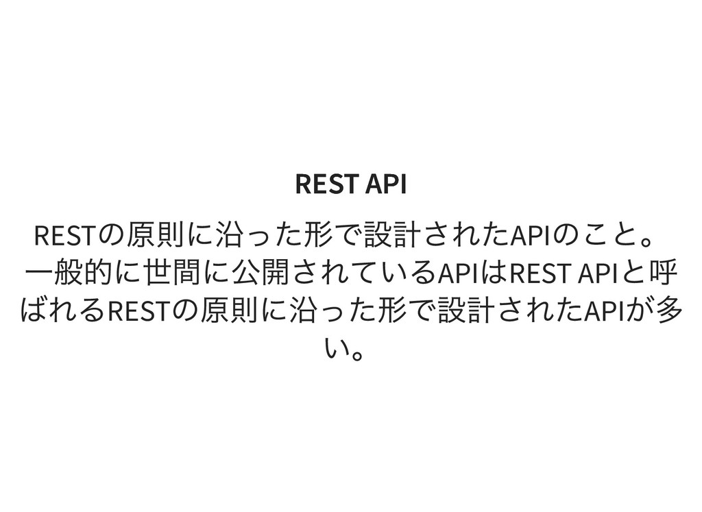 REST API REST API REST の原則に沿った形で設計されたAPI のこと。 一...
