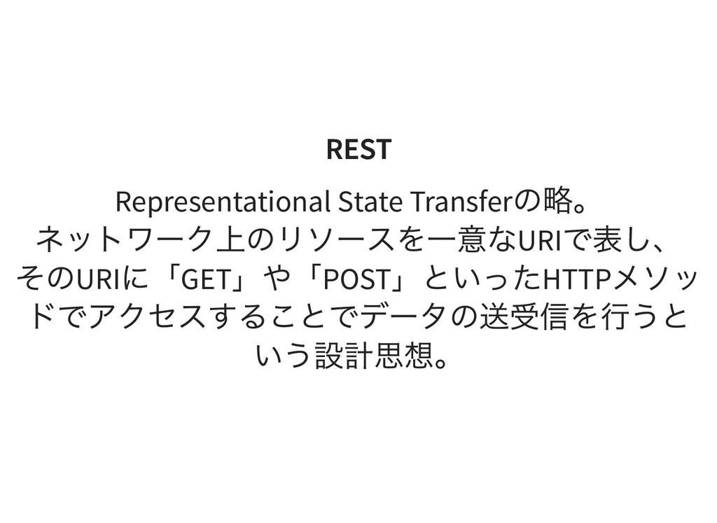 REST REST Representational State Transfer の略。 ネ...