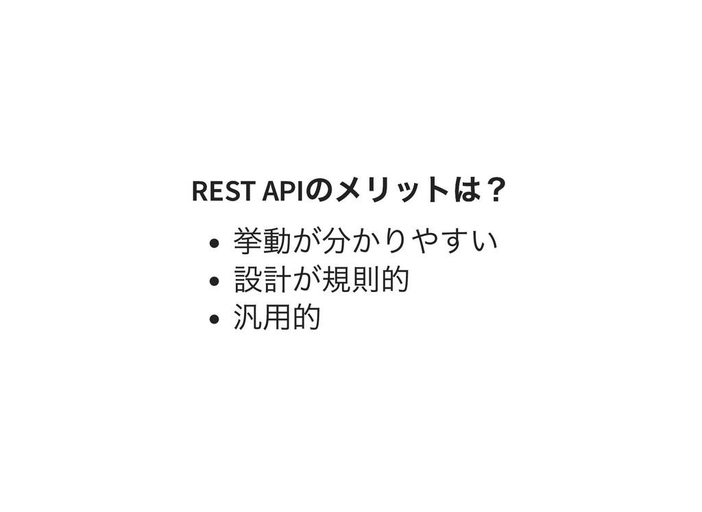 REST API のメリットは? REST API のメリットは? 挙動が分かりやすい 設計が...