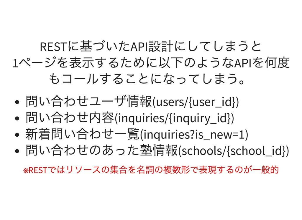 REST に基づいたAPI 設計にしてしまうと 1 ページを表示するために以下のようなAPI ...