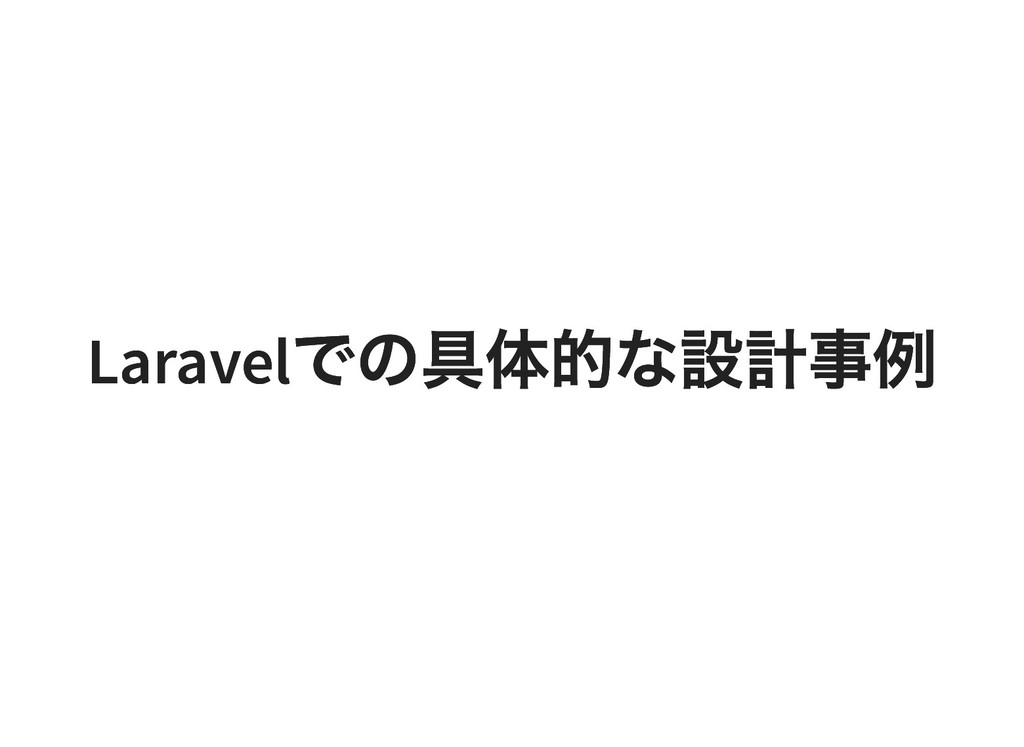 Laravel での具体的な設計事例 Laravel での具体的な設計事例