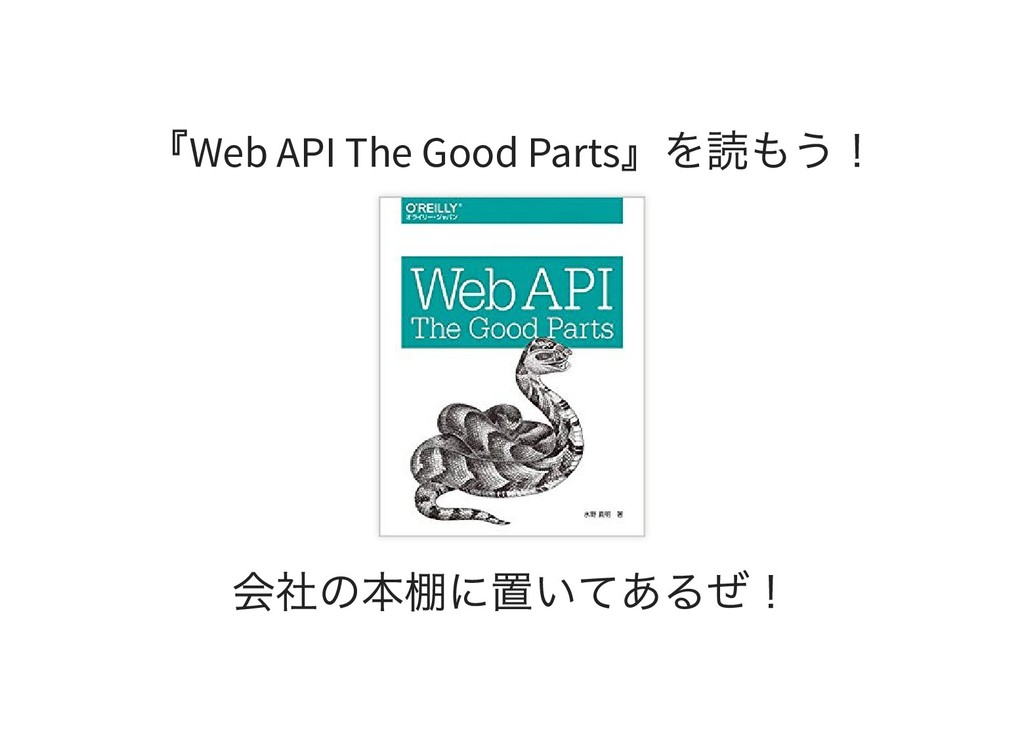 『Web API The Good Parts 』を読もう! 会社の本棚に置いてあるぜ!