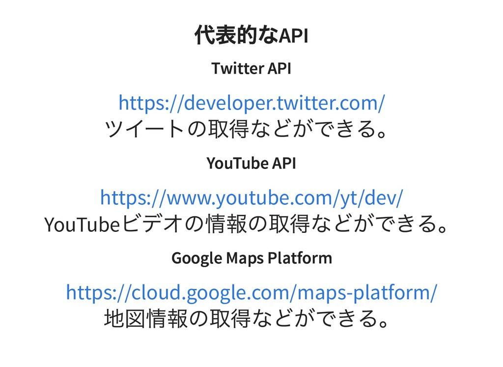 代表的な API 代表的な API Twitter API Twitter API ツイートの...