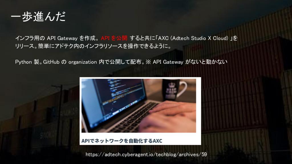 一歩進んだ インフラ用の API Gateway を作成。 API を公開 すると共に「AXC...