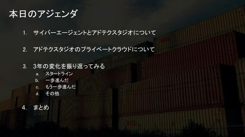 本日のアジェンダ 1. サイバーエージェントとアドテクスタジオについて 2. アドテクスタジオ...