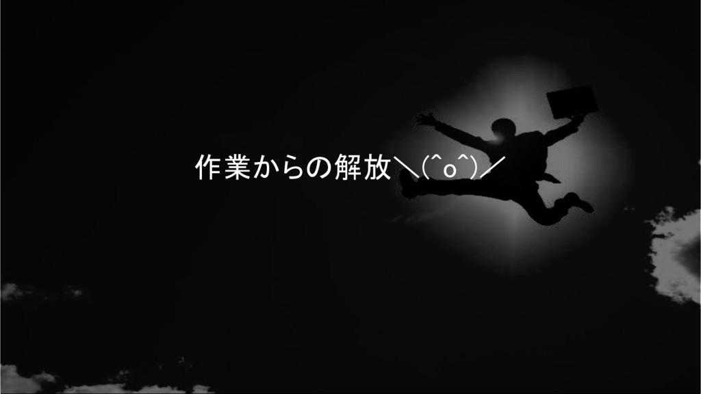 作業からの解放\(^o^)/
