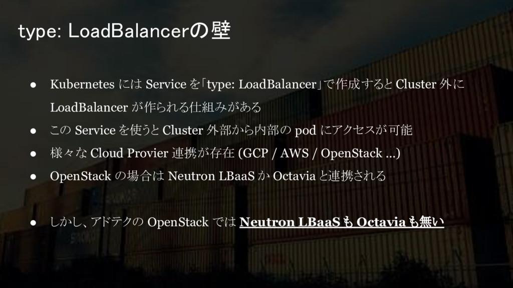 type: LoadBalancerの壁 ● Kubernetes には Service を「...