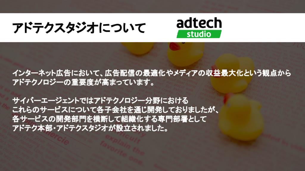 アドテクスタジオについて インターネット広告において、広告配信の最適化やメディアの収益最大化と...