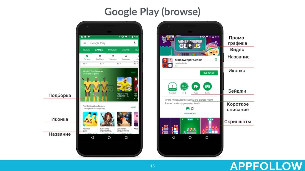 15 Google Play (browse) 15