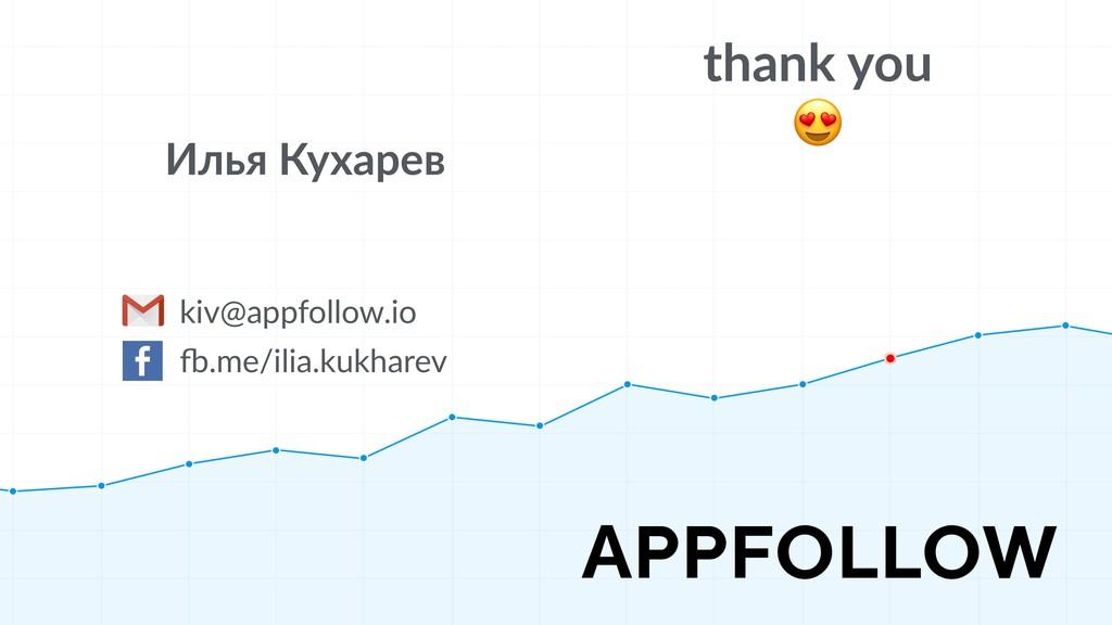 thank you  Илья Кухарев •.me/ilia.kukharev kiv@...