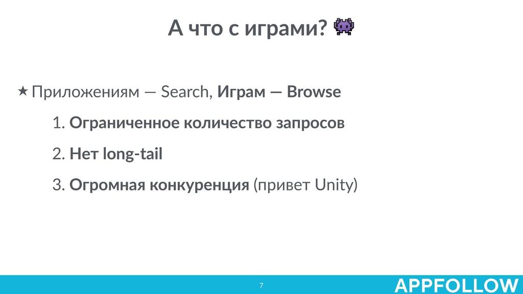 7 А что с играми?  7 ★ Приложениям — Search, Иг...