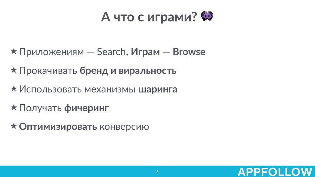 8 А что с играми?  ★ Приложениям — Search, Игра...