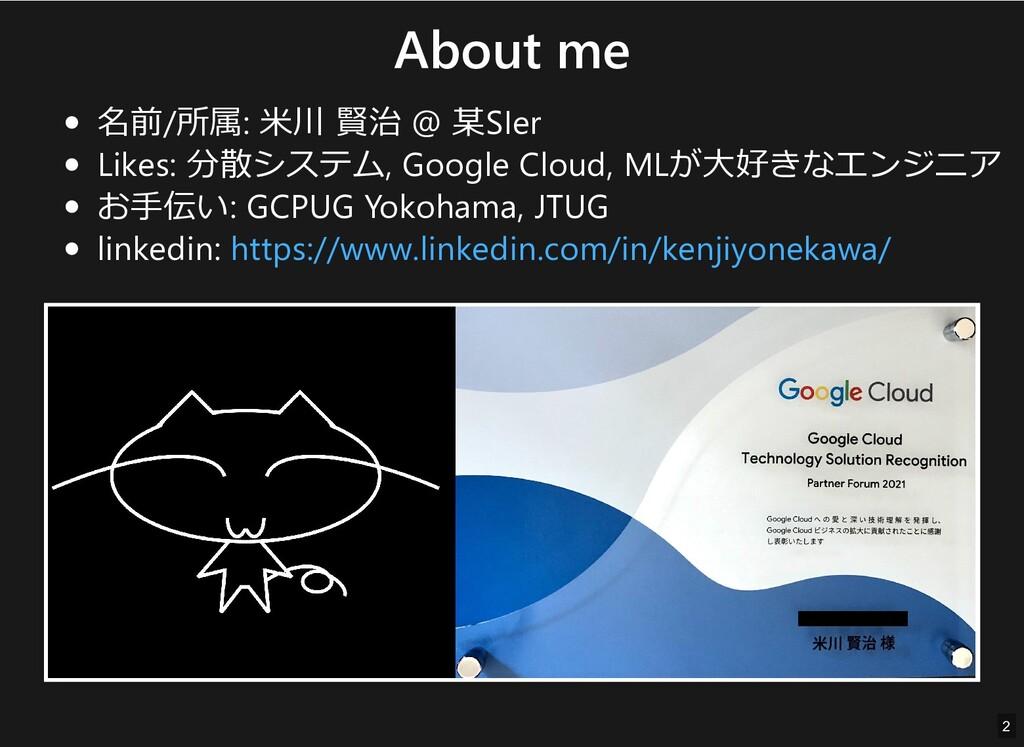 About me About me 名前/所属: 米川 賢治 @ 某SIer 名前/所属: 米...