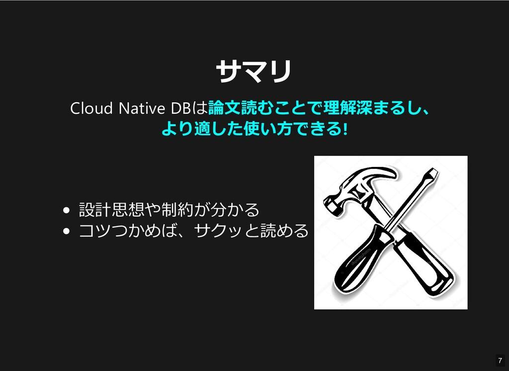 サマリ サマリ Cloud Native DBは Cloud Native DBは論文読むこと...