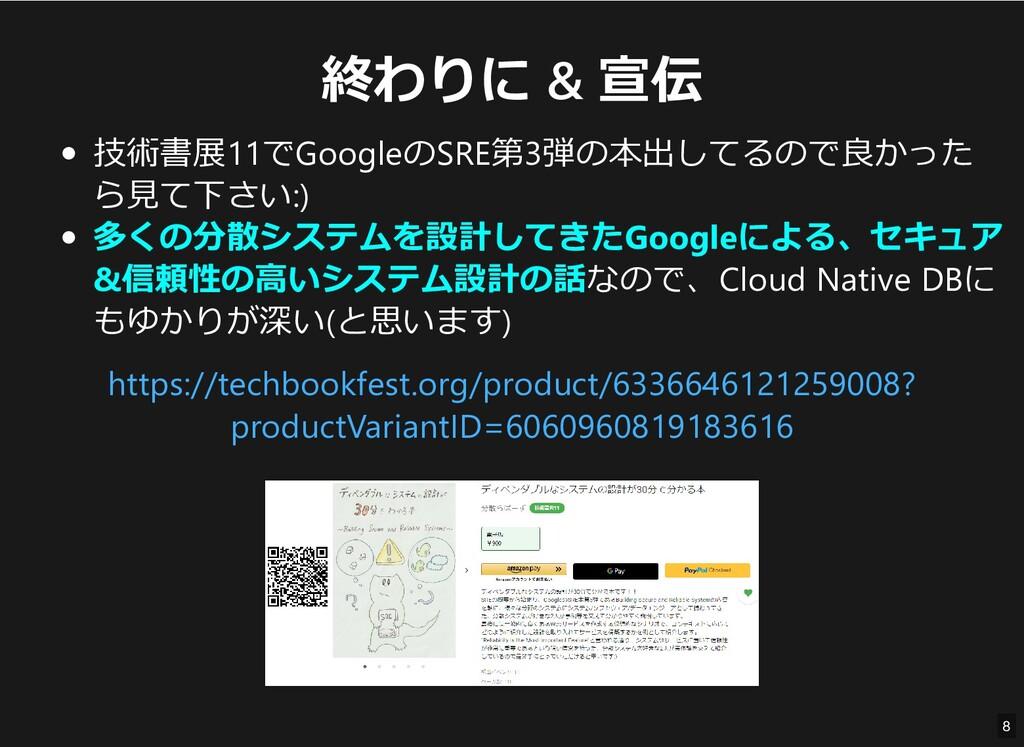 終わりに & 宣伝 終わりに & 宣伝 技術書展11でGoogleのSRE第3弾の本出してるの...