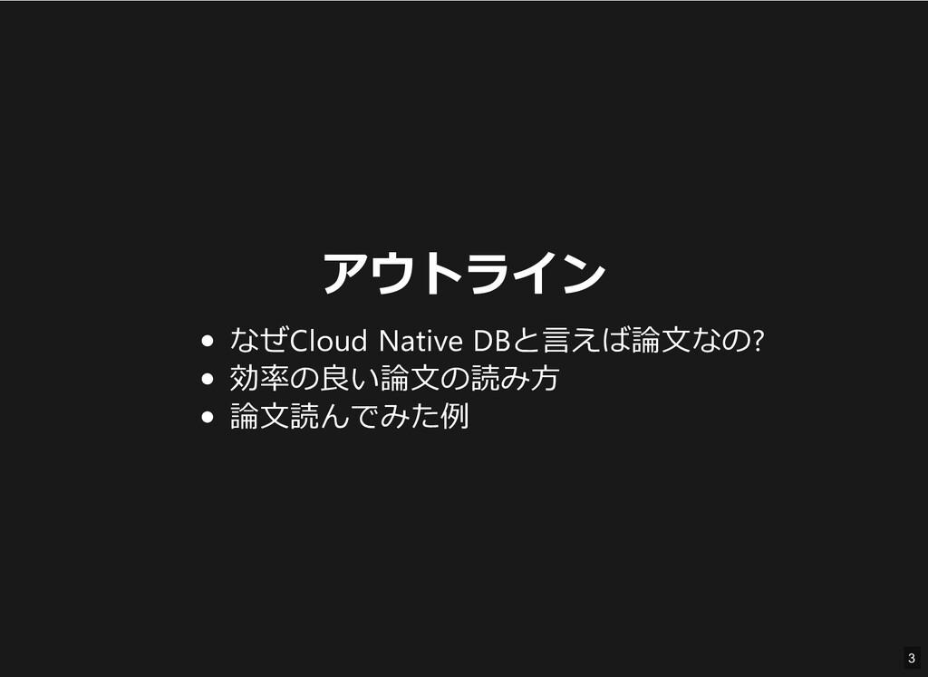 アウトライン アウトライン なぜCloud Native DBと言えば論文なの? なぜClou...