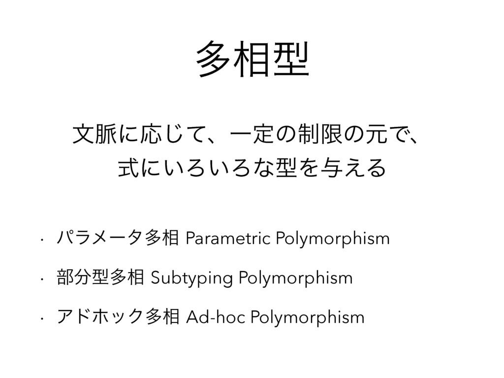 ଟ૬ܕ w ύϥϝʔλଟ૬Parametric Polymorphism w ෦ܕଟ૬...