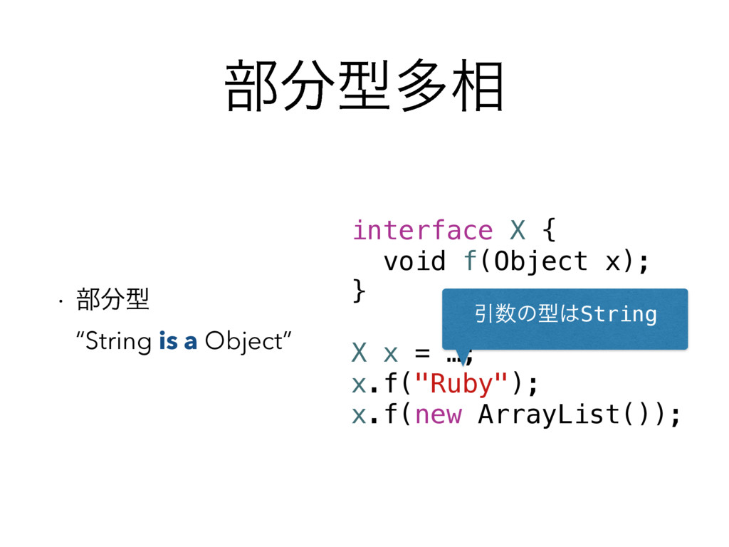 "෦ܕଟ૬ w ෦ܕ ""String is a Object"" interface X {..."
