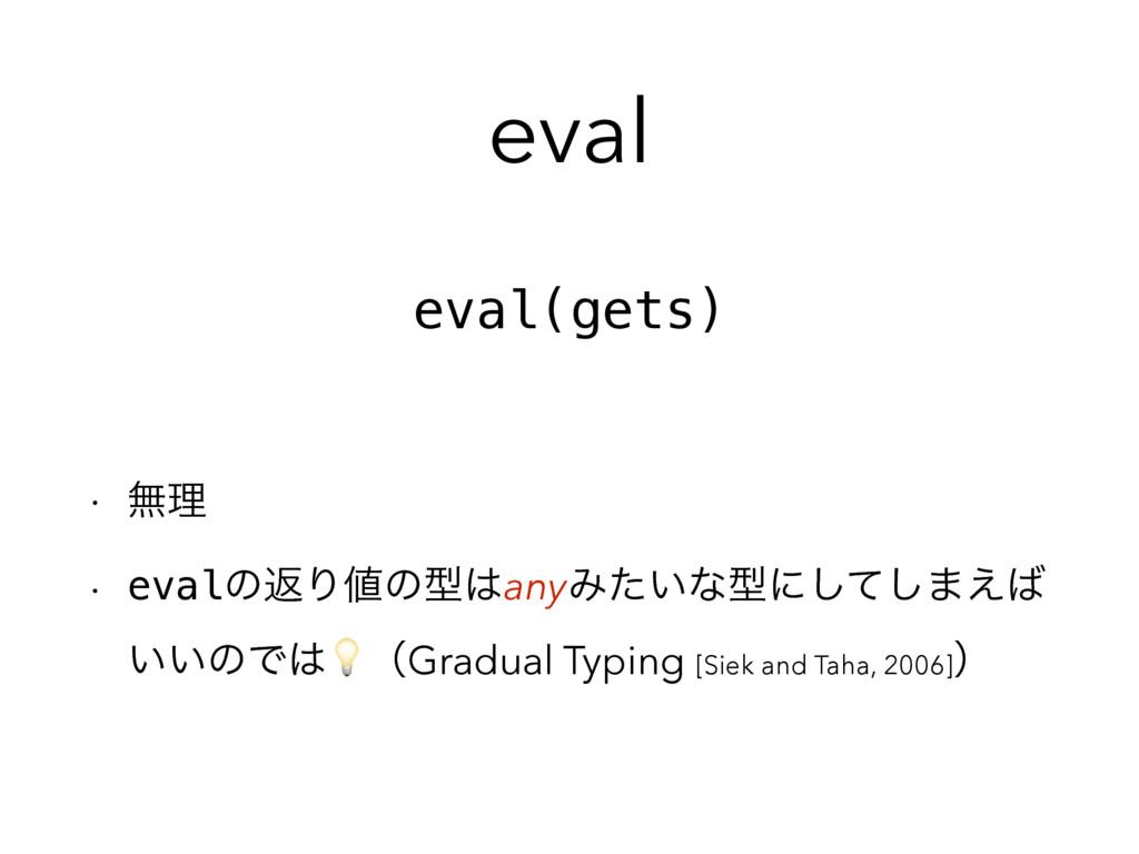 eval w ແཧ w evalͷฦΓͷܕanyΈ͍ͨͳܕʹͯ͠͠·͑ ͍͍ͷͰʢG...