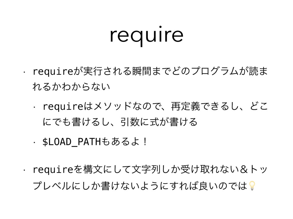 require w require͕࣮ߦ͞ΕΔॠؒ·ͰͲͷϓϩάϥϜ͕ಡ· ΕΔ͔Θ͔Βͳ͍...