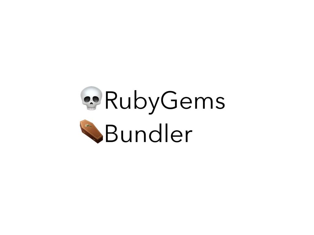 RubyGems ⚰Bundler