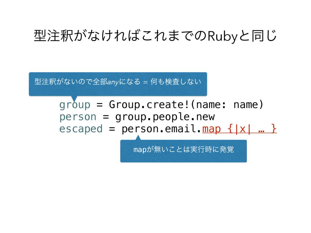 ܕऍ͕ͳ͚Ε͜Ε·ͰͷRubyͱಉ͡ group = Group.create!(name...