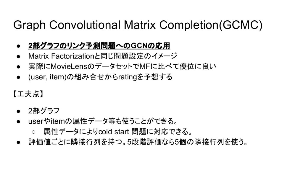 Graph Convolutional Matrix Completion(GCMC) ● 2...