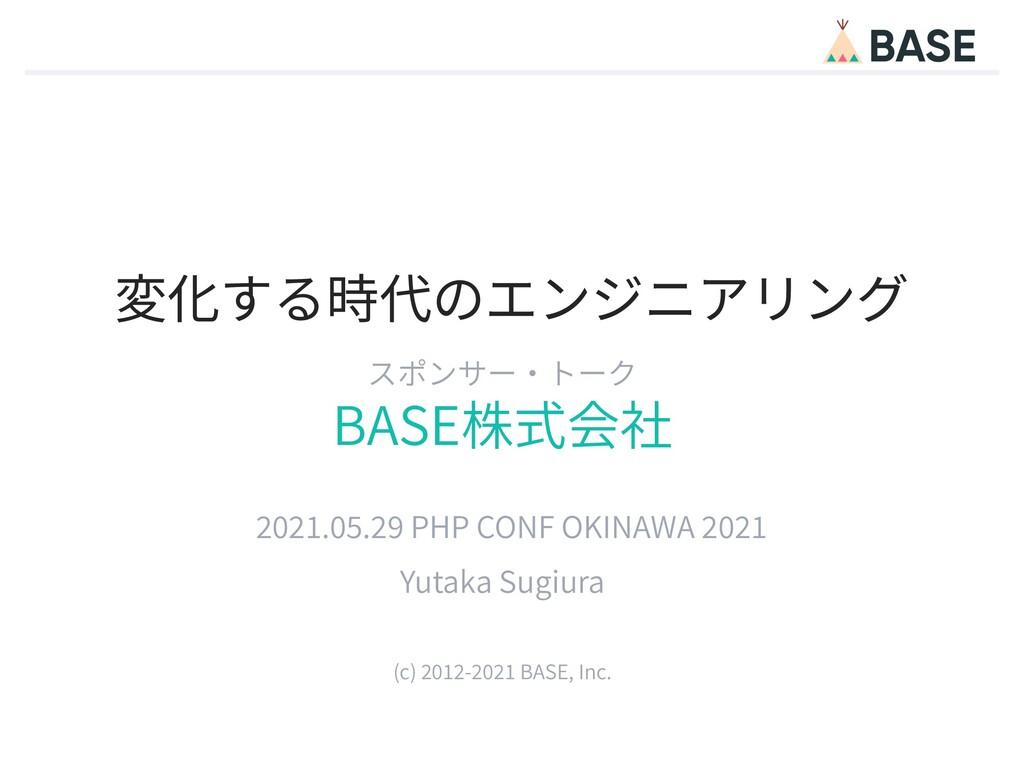 変化する時代のエンジニアリング スポンサー‧トーク Yutaka Sugiura BASE株式...