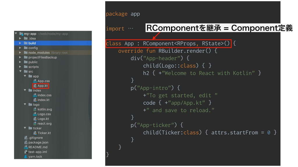package app import … class App : RComponent<RPr...