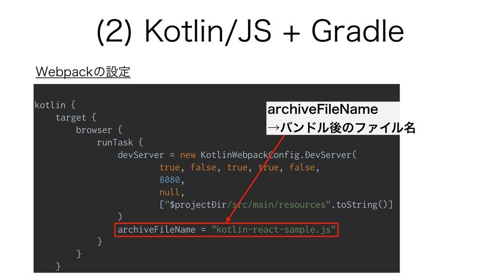 kotlin { target { browser { runTask { devServer...
