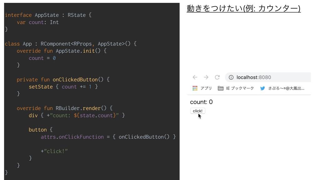 ಈ͖Λ͚͍ͭͨ ྫΧϯλʔ  interface AppState : RState {...