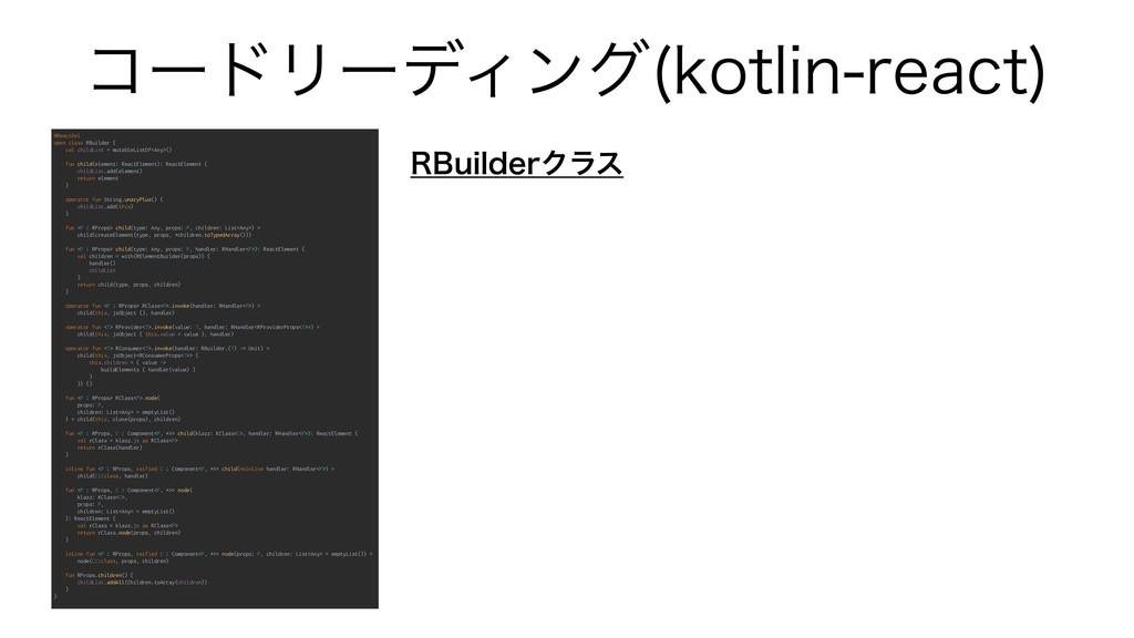 ίʔυϦʔσΟϯά LPUMJOSFBDU  @ReactDsl open class RB...